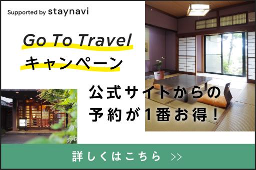 Go To Travel キャンペーン 公式サイトからの予約が1番お得!